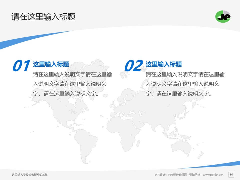 江阴职业技术学院PPT模板下载_幻灯片预览图30