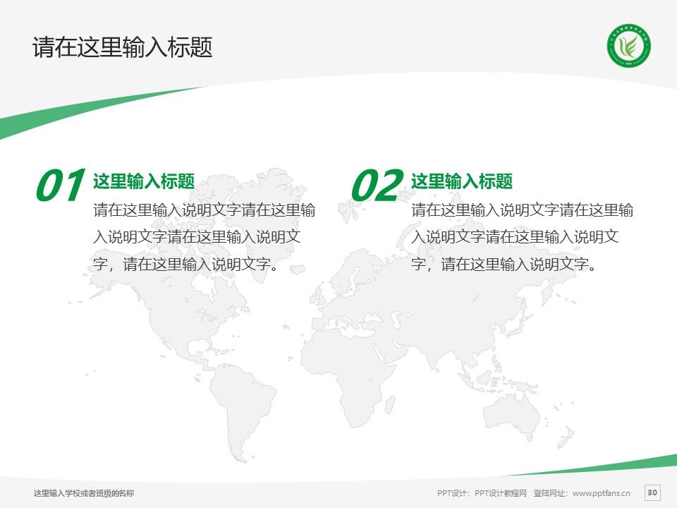 江苏农林职业技术学院PPT模板下载_幻灯片预览图30