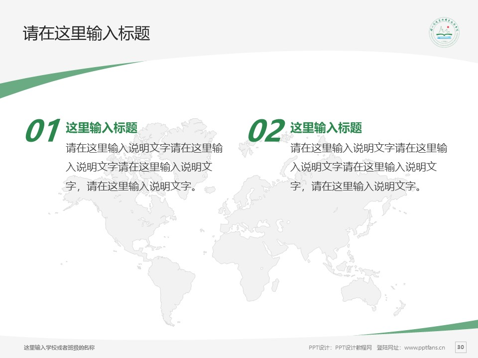 扬州环境资源职业技术学院PPT模板下载_幻灯片预览图30