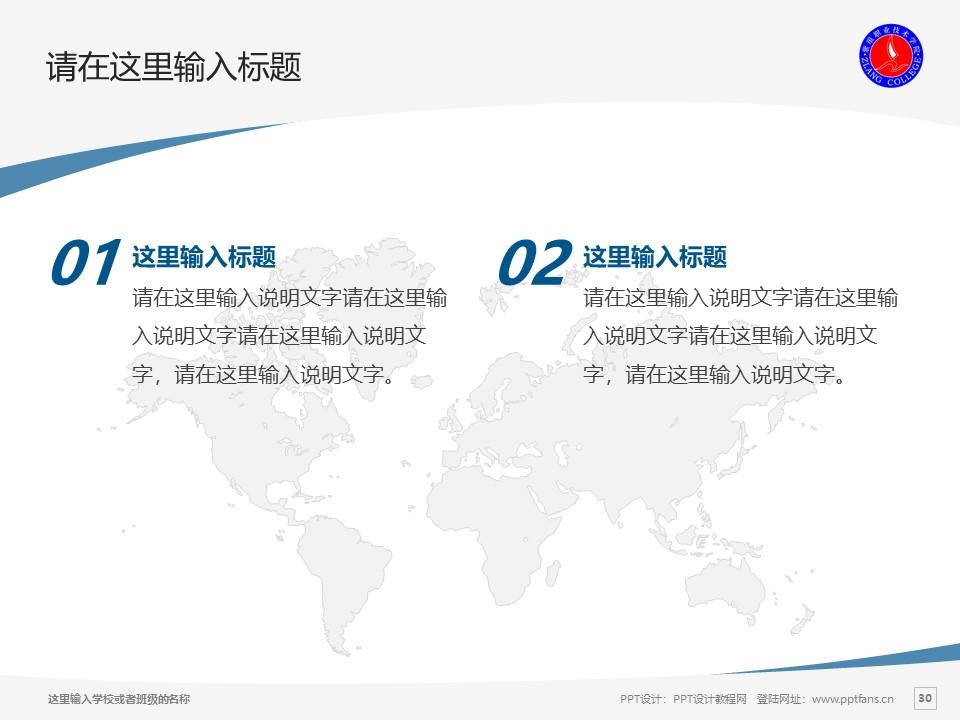 紫琅职业技术学院PPT模板下载_幻灯片预览图30