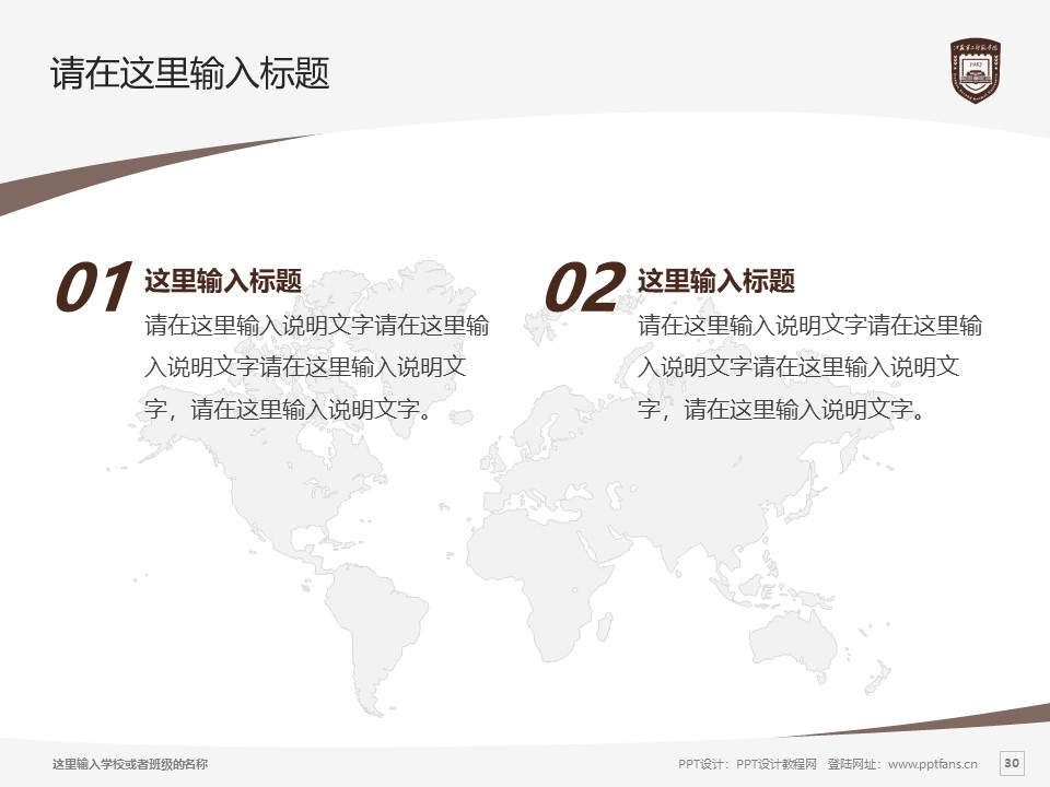 江苏第二师范学院PPT模板下载_幻灯片预览图30