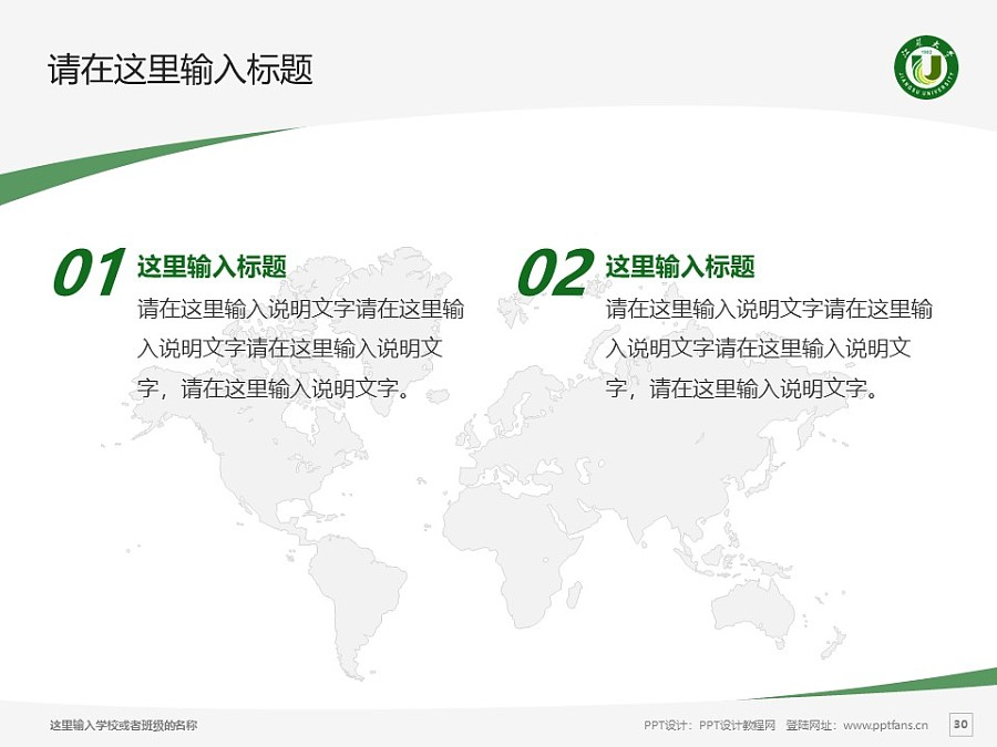 江苏大学PPT模板下载_幻灯片预览图30