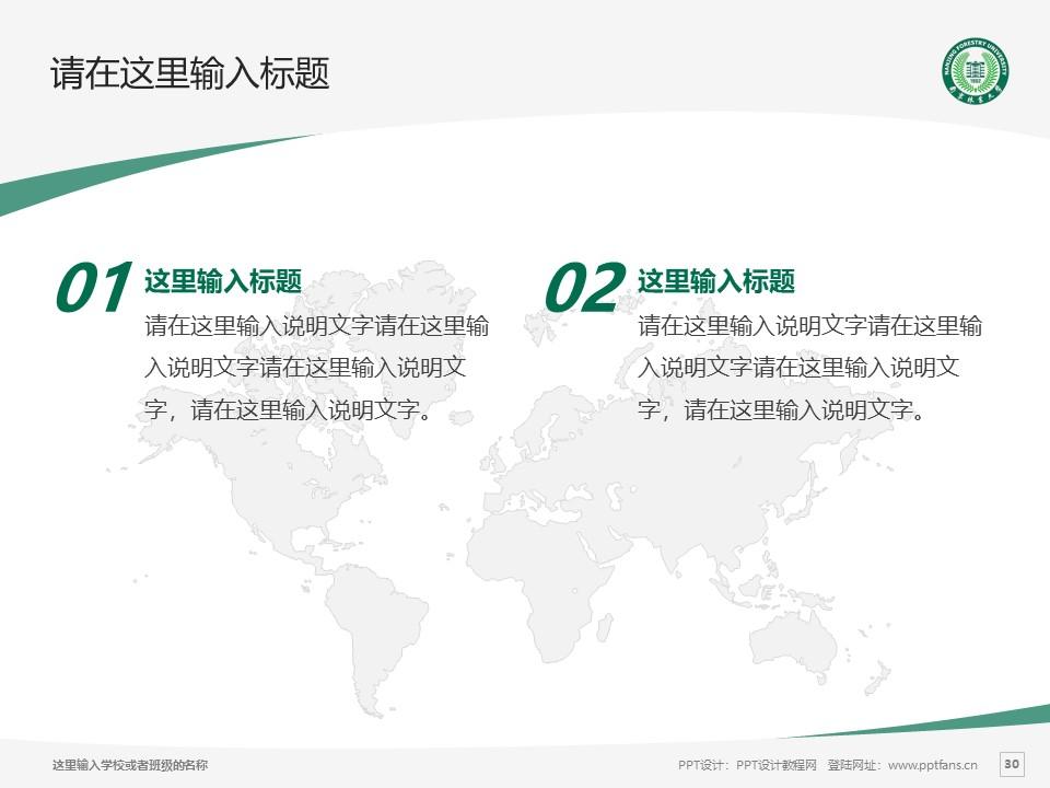 南京林业大学PPT模板下载_幻灯片预览图30