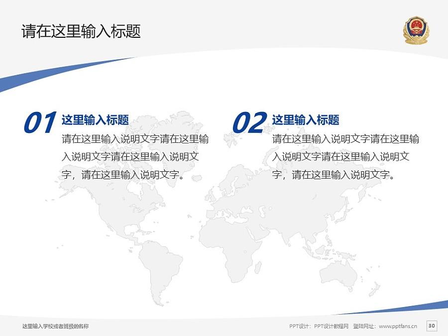 河北公安警察職業學院PPT模板下載_幻燈片預覽圖30