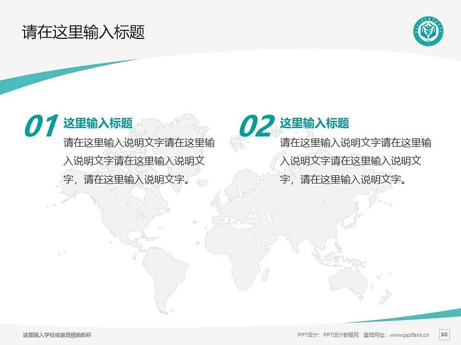 河北化工醫藥職業技術學院PPT模板下載_幻燈片預覽圖30