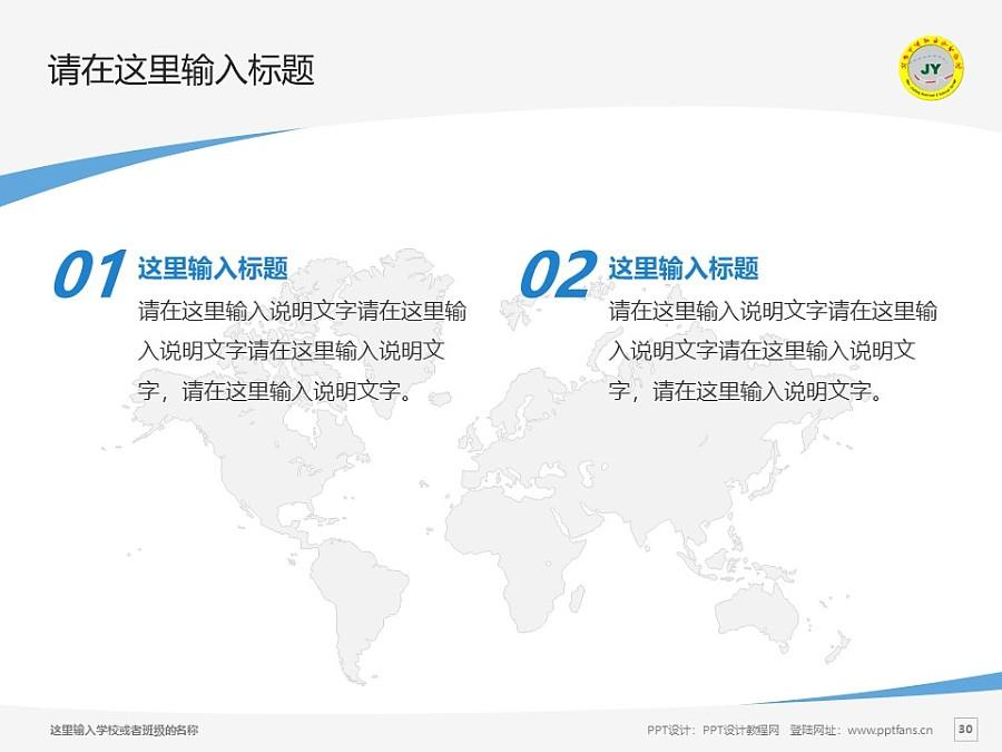 河北交通職業技術學院PPT模板下載_幻燈片預覽圖30