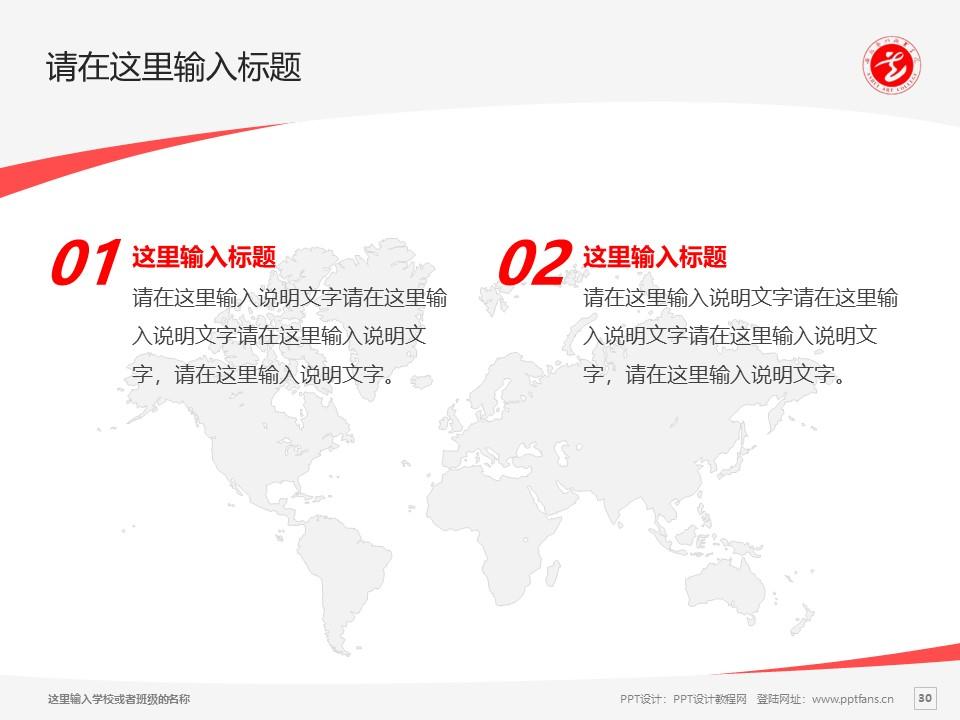 安徽艺术职业学院PPT模板下载_幻灯片预览图30