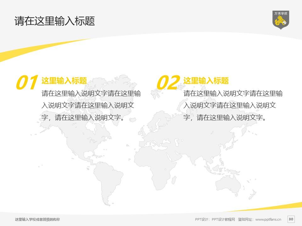 民办万博科技职业学院PPT模板下载_幻灯片预览图30