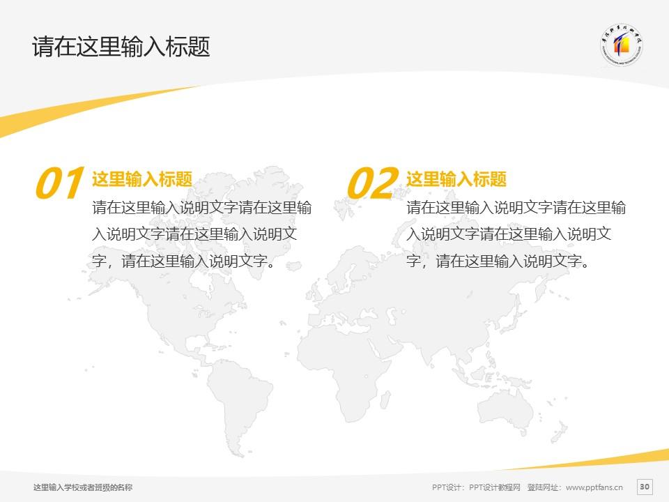 阜阳职业技术学院PPT模板下载_幻灯片预览图30
