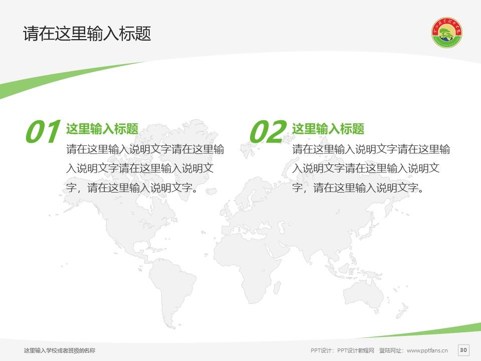 黄山职业技术学院PPT模板下载_幻灯片预览图30