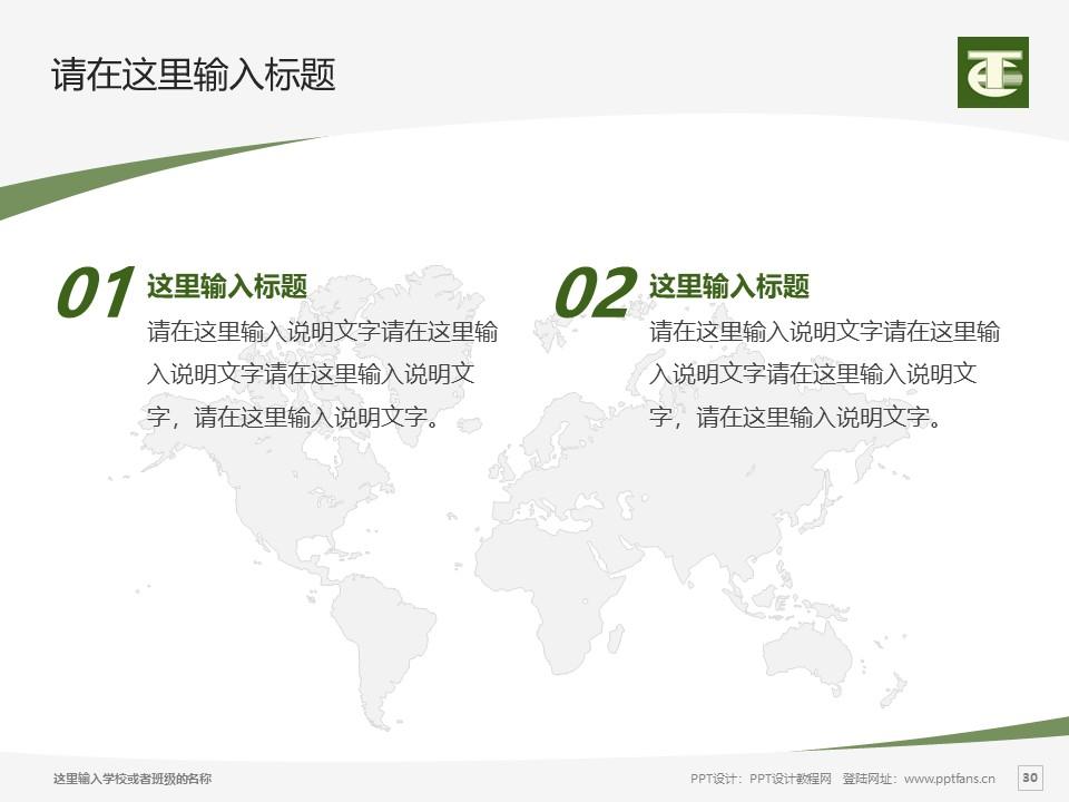 民办安徽旅游职业学院PPT模板下载_幻灯片预览图30