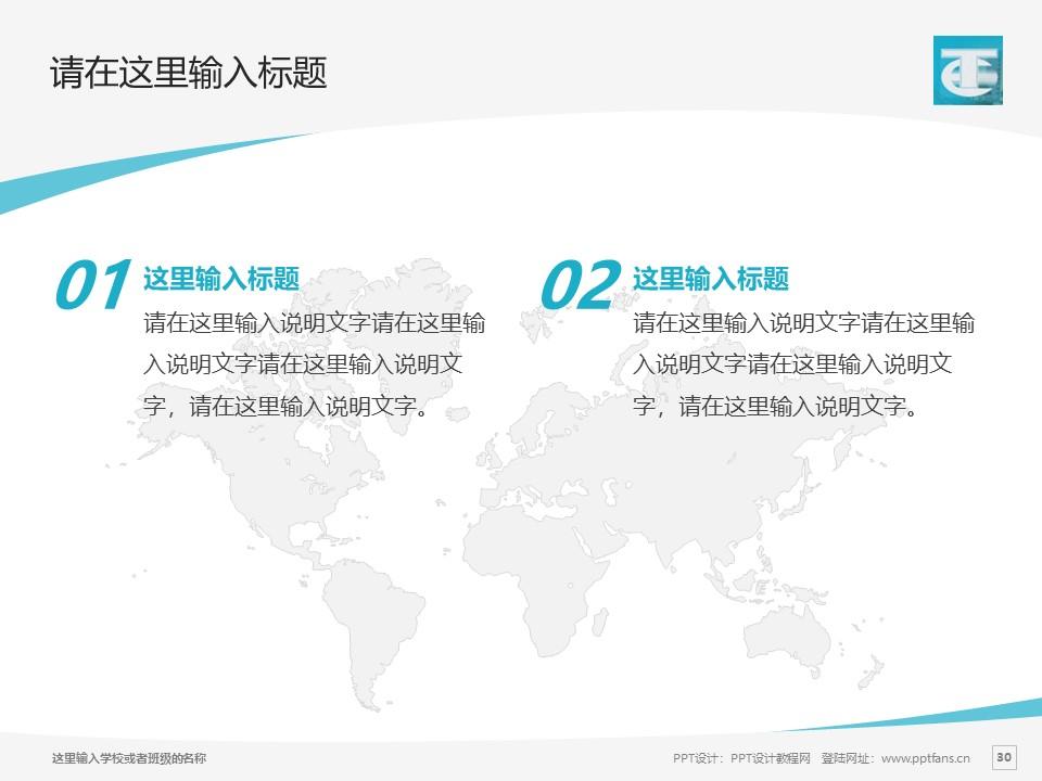 蚌埠经济技术职业学院PPT模板下载_幻灯片预览图30