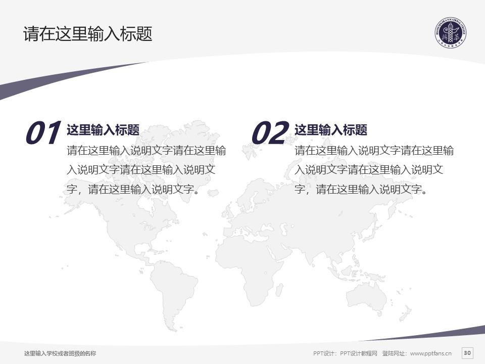 山西兴华职业学院PPT模板下载_幻灯片预览图30