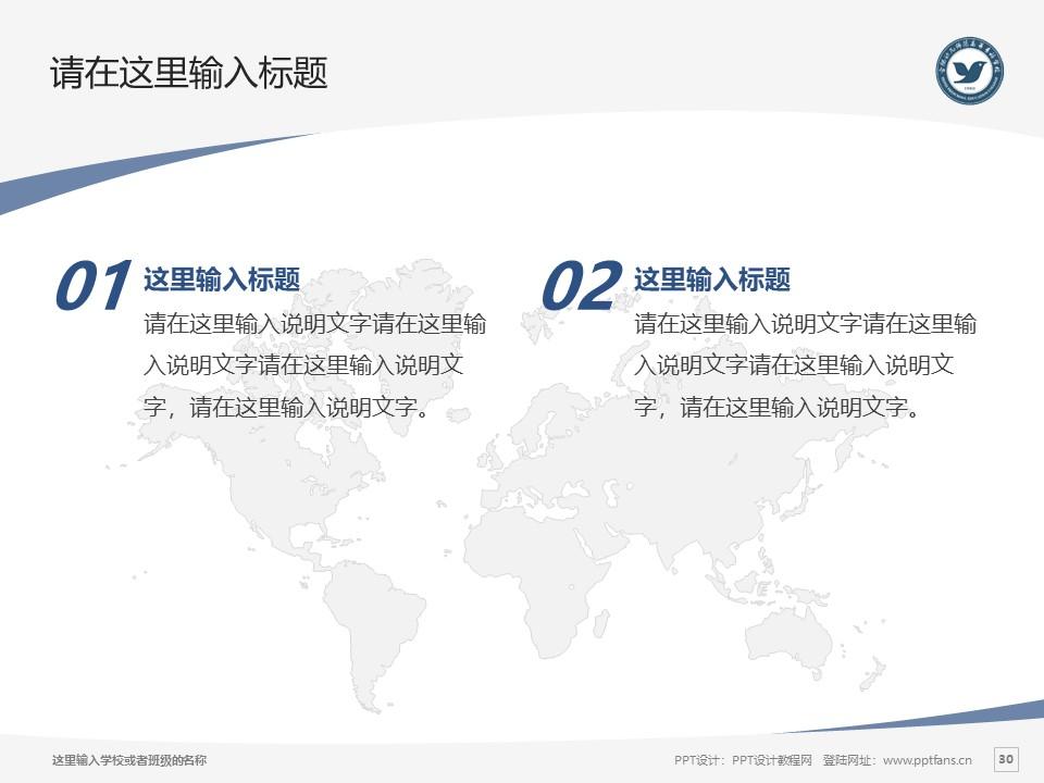 合肥幼儿师范高等专科学校PPT模板下载_幻灯片预览图30