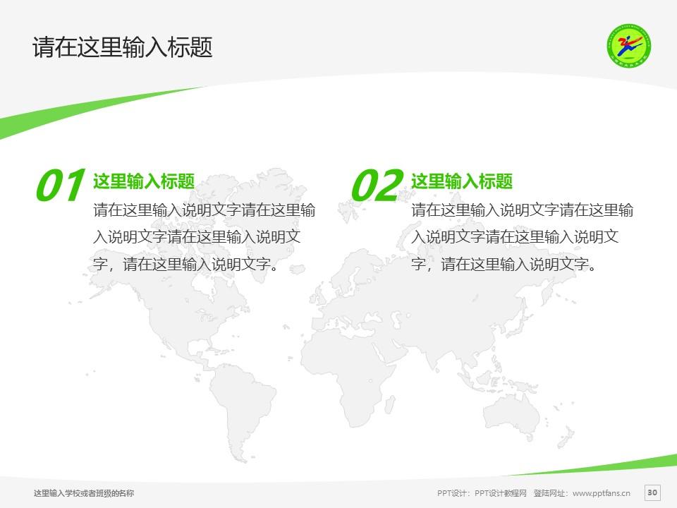 山西职业技术学院PPT模板下载_幻灯片预览图30