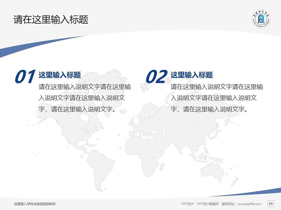 阜阳师范学院PPT模板下载_幻灯片预览图30