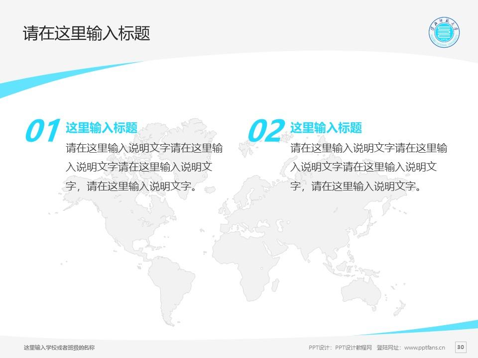 淮北师范大学PPT模板下载_幻灯片预览图30