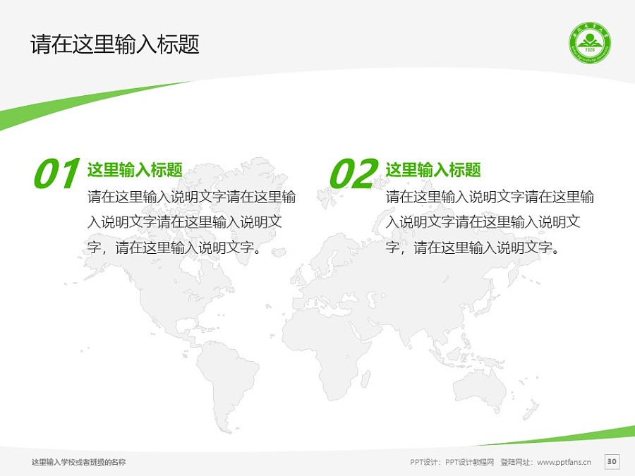 安徽农业大学PPT模板下载_幻灯片预览图30