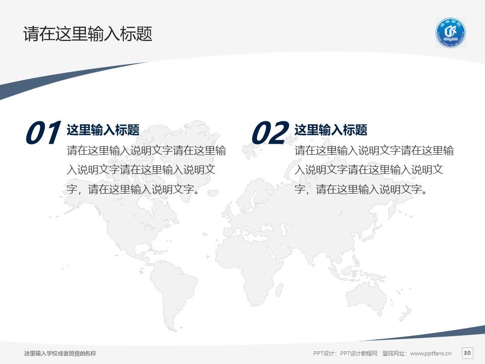 福州海峡职业技术学院PPT模板下载_幻灯片预览图30