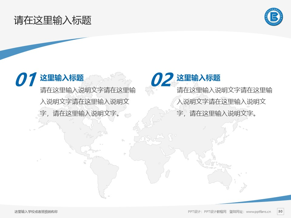 福建对外经济贸易职业技术学院PPT模板下载_幻灯片预览图30