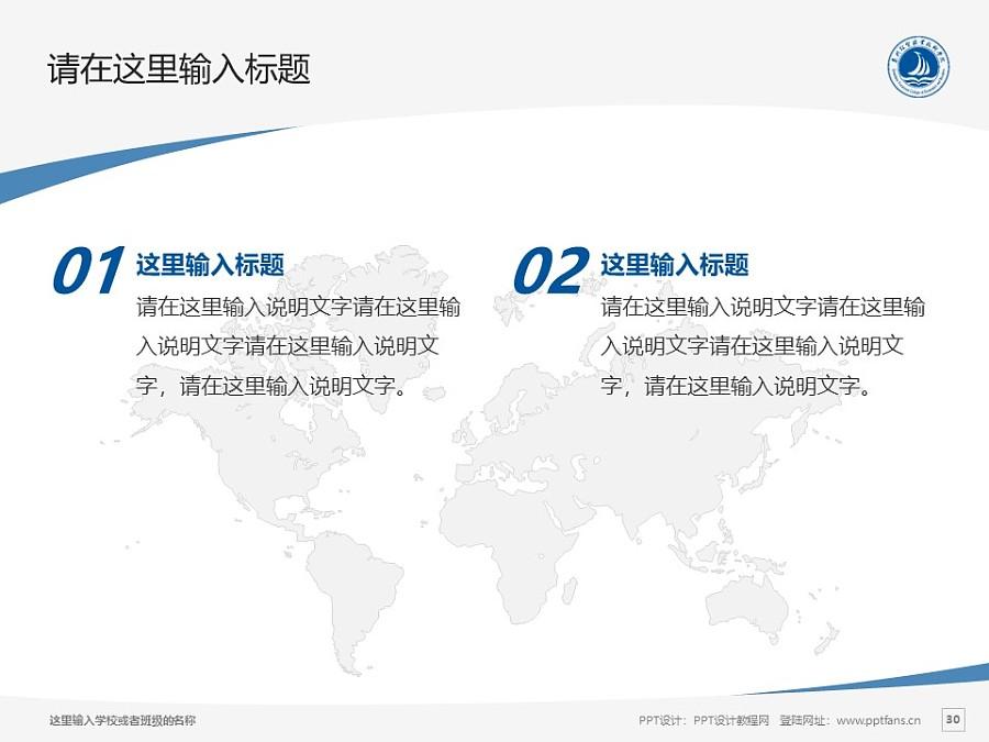 泉州经贸职业技术学院PPT模板下载_幻灯片预览图30