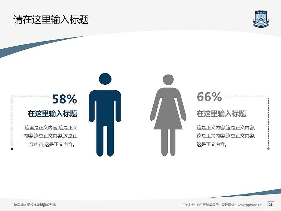华南师范大学PPT模板下载_幻灯片预览图23