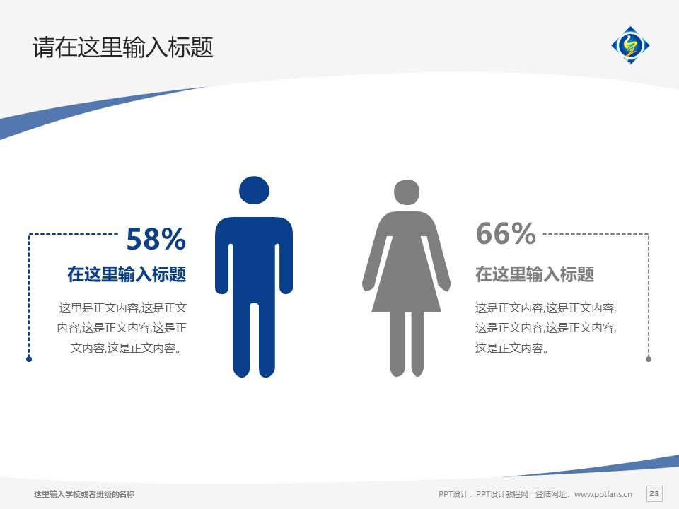 上海中侨职业技术学院PPT模板下载_幻灯片预览图23