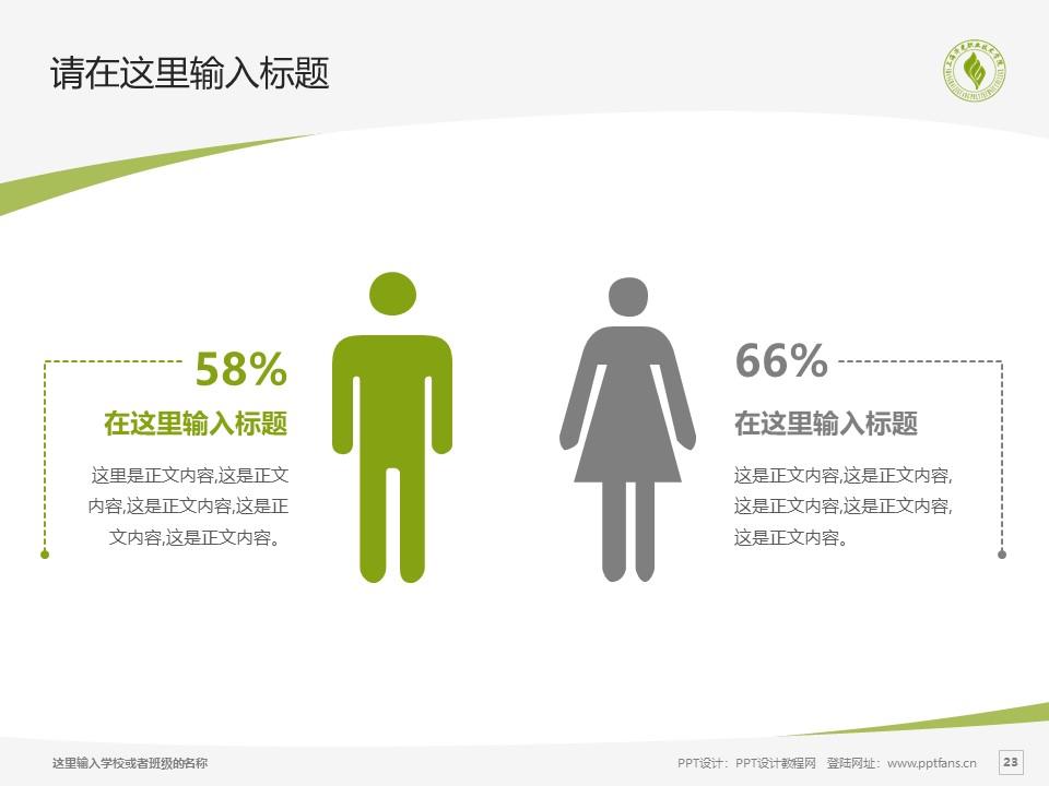 上海济光职业技术学院PPT模板下载_幻灯片预览图23