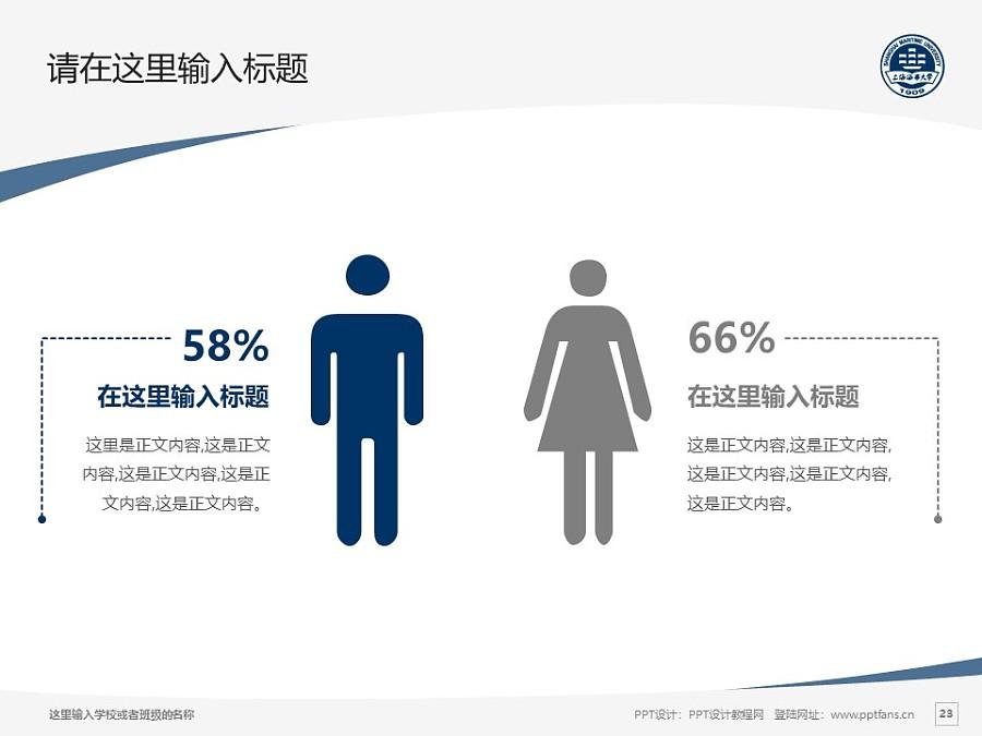 上海海事大学PPT模板下载_幻灯片预览图23