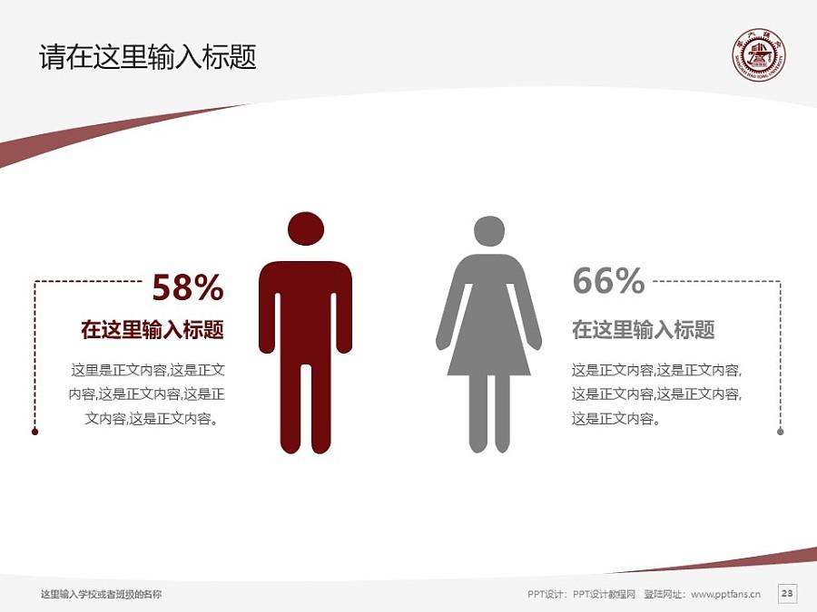 上海交通大学PPT模板下载_幻灯片预览图23