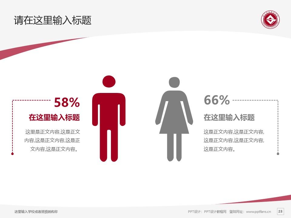 浙江金融职业学院PPT模板下载_幻灯片预览图23