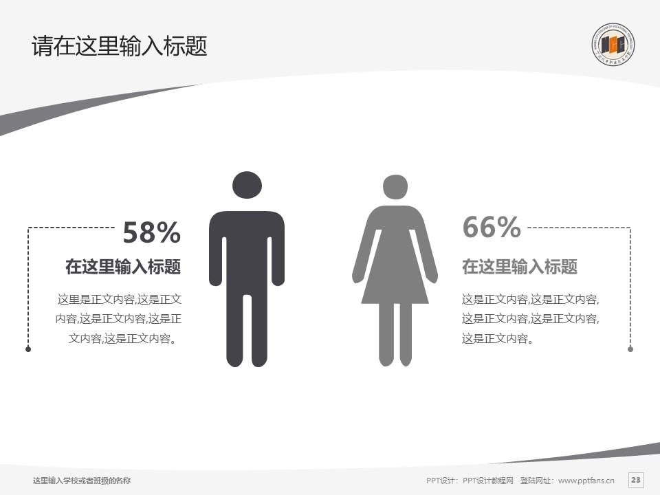 宁波城市职业技术学院PPT模板下载_幻灯片预览图23