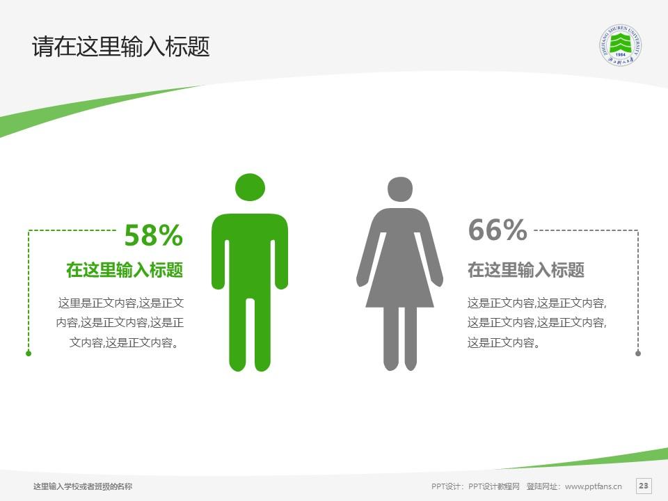 浙江树人学院PPT模板下载_幻灯片预览图23