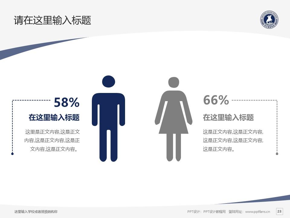 浙江警察学院PPT模板下载_幻灯片预览图23