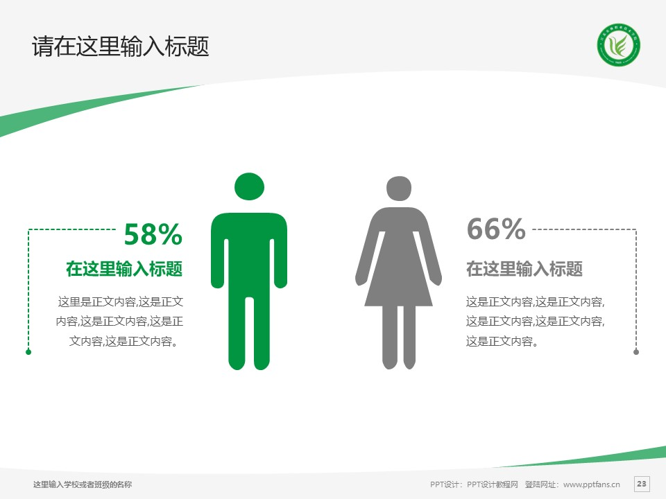 江苏农林职业技术学院PPT模板下载_幻灯片预览图23