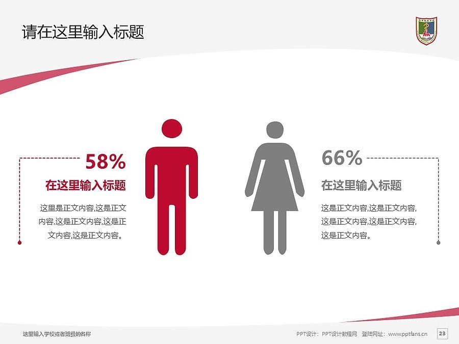 南京医科大学PPT模板下载_幻灯片预览图23