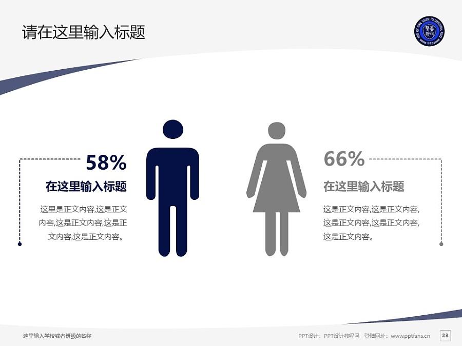 河北司法警官职业学院PPT模板下载_幻灯片预览图23
