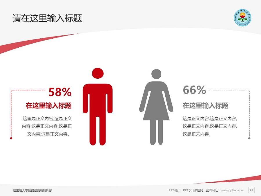 渤海石油职业学院PPT模板下载_幻灯片预览图23