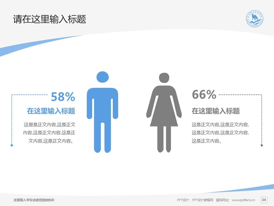 沧州职业技术学院PPT模板下载_幻灯片预览图23