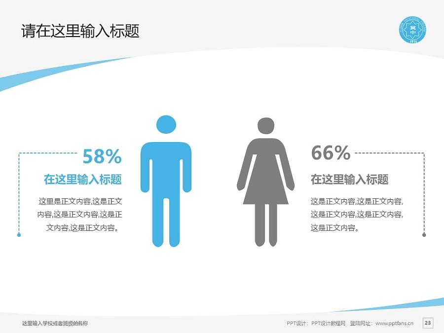 冀中职业学院PPT模板下载_幻灯片预览图23