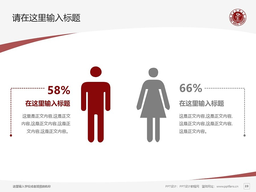 河北医科大学PPT模板下载_幻灯片预览图23