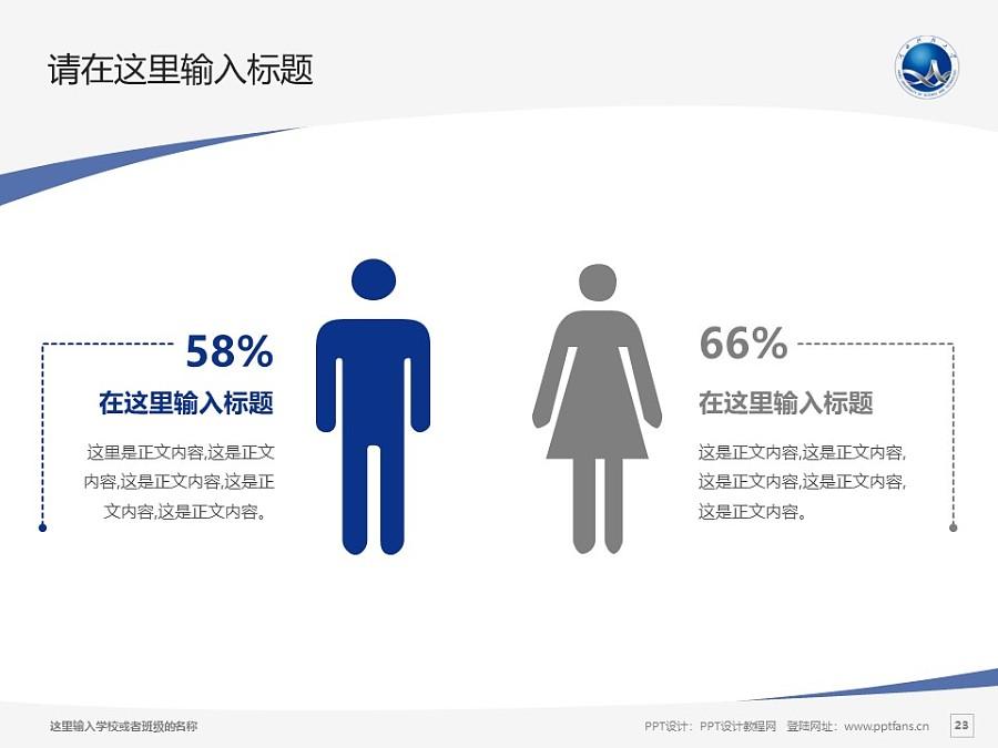 河北科技大学PPT模板下载_幻灯片预览图23