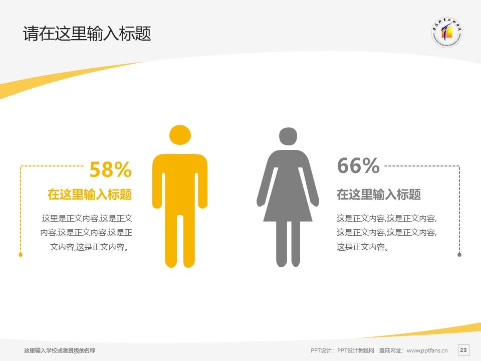 阜阳职业技术学院PPT模板下载_幻灯片预览图23