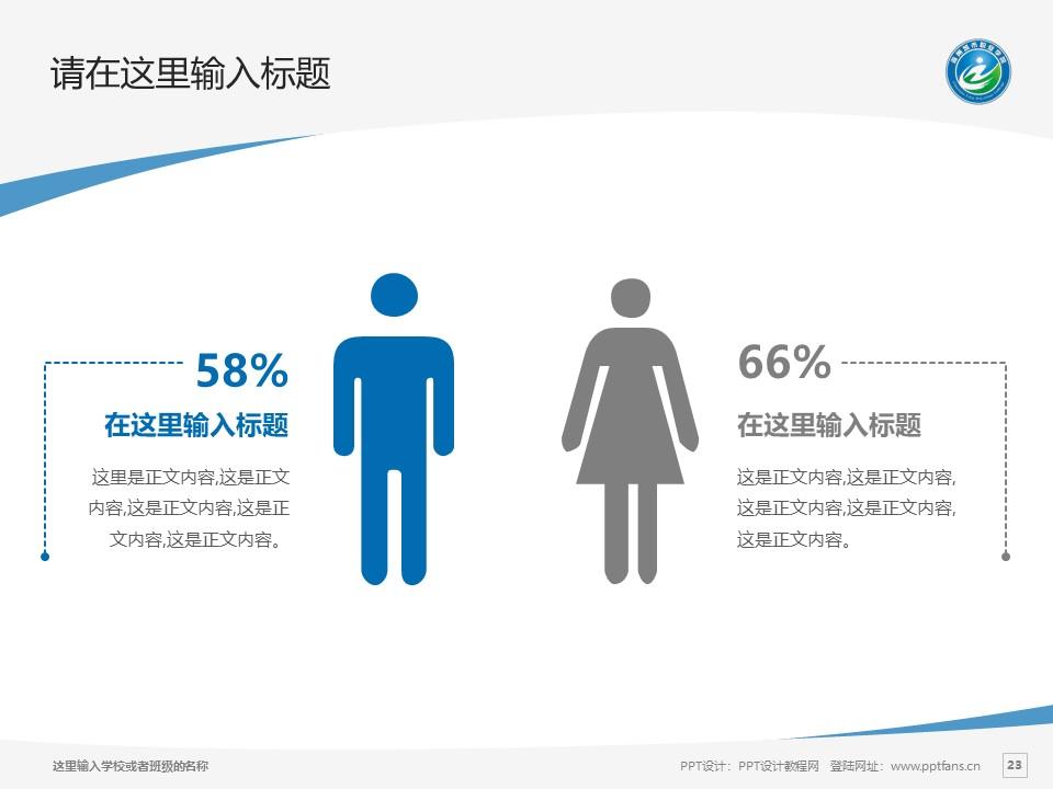 滁州城市职业学院PPT模板下载_幻灯片预览图23