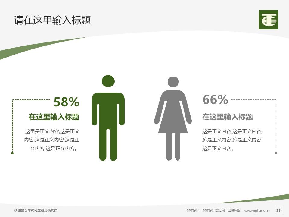 民办安徽旅游职业学院PPT模板下载_幻灯片预览图23