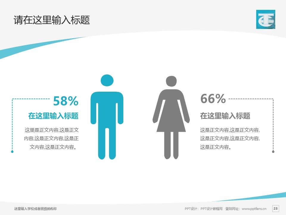 蚌埠经济技术职业学院PPT模板下载_幻灯片预览图23