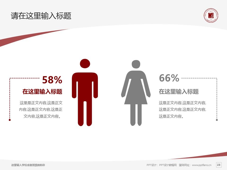 民办合肥财经职业学院PPT模板下载_幻灯片预览图23