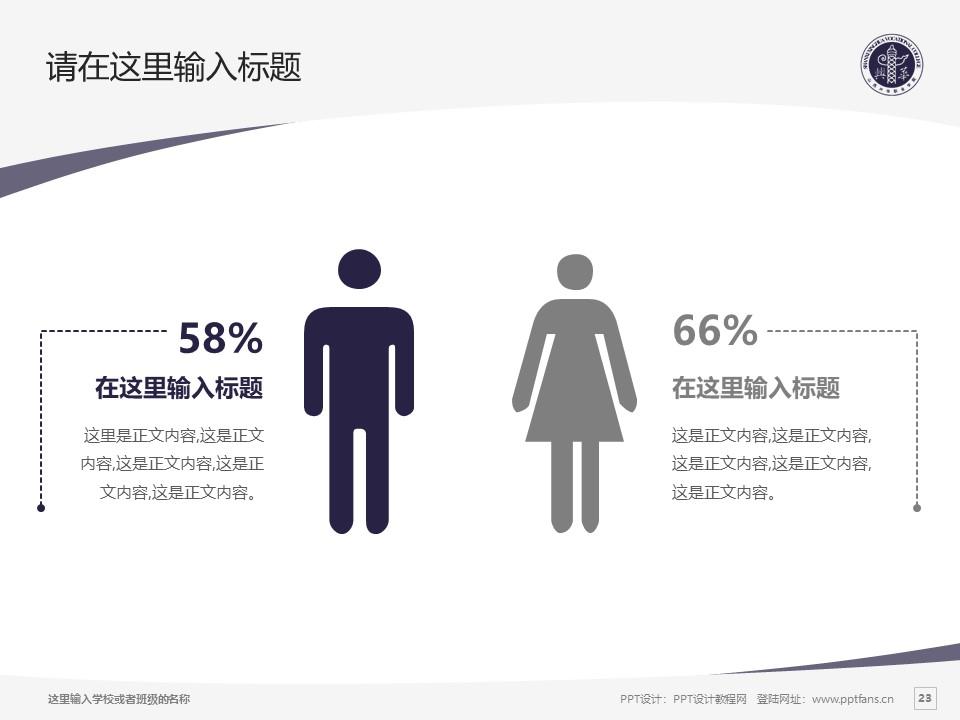 山西兴华职业学院PPT模板下载_幻灯片预览图23