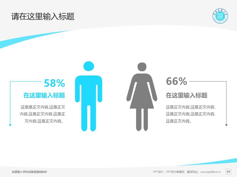 淮北师范大学PPT模板下载_幻灯片预览图23