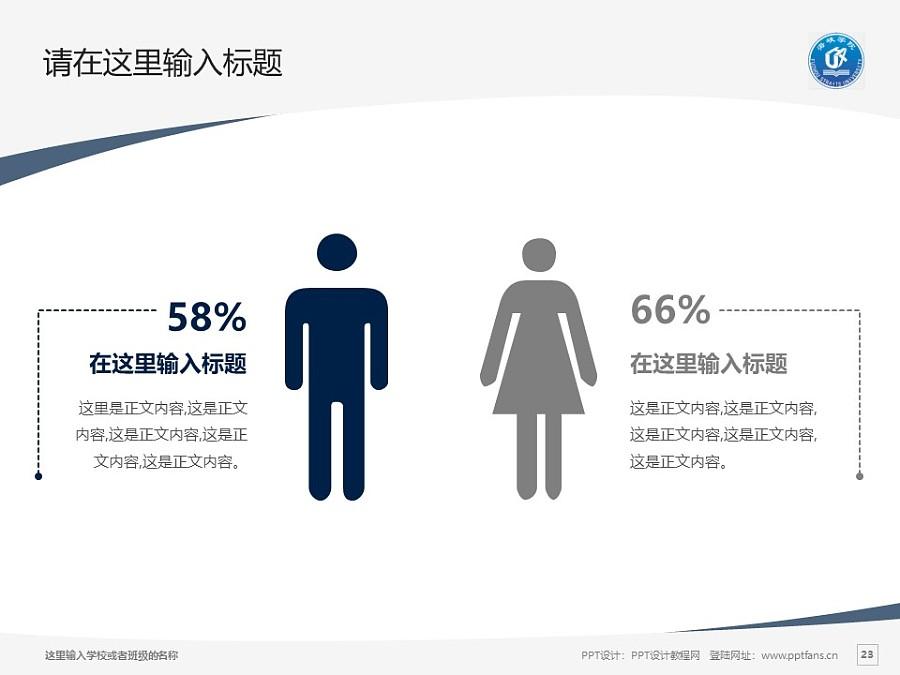 福州海峡职业技术学院PPT模板下载_幻灯片预览图23